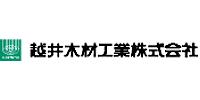 越井木材工業株式会社