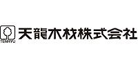 天龍木材株式会社