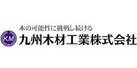 九州木材工業株式会社
