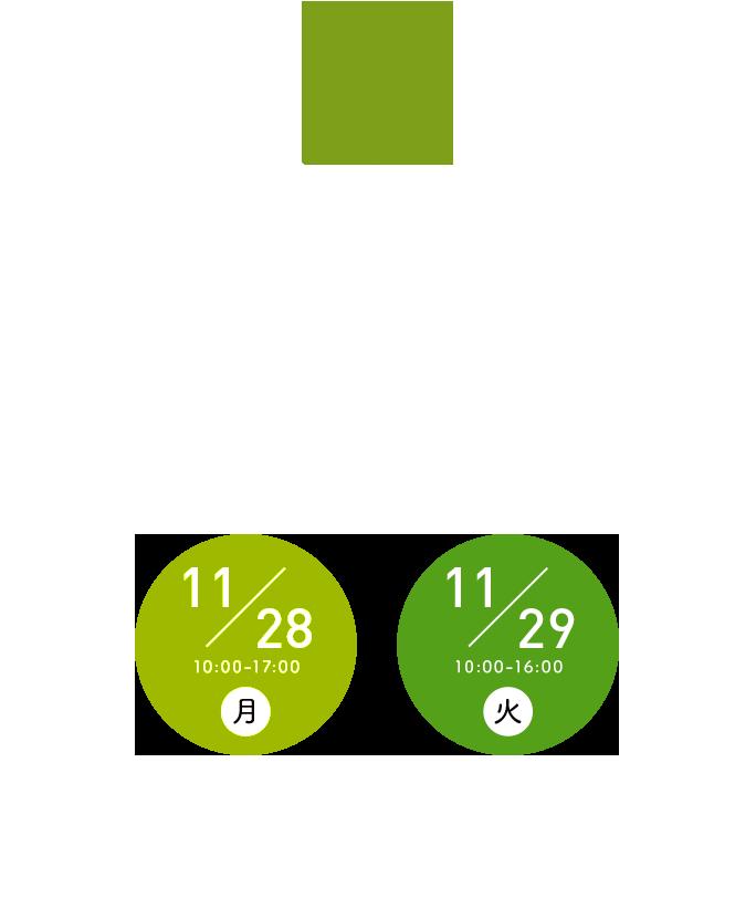 多摩産材利用拡大フェア Meet the Forest of Tokyo 建築資材や木工・什器まで多摩産材を取扱う業者や団体が多数集合出展者との交流で新たな事業機会を創出多摩産材の歴史と今日の取組みが分かるセミナーを開催(聴講無料 & 予約不要)